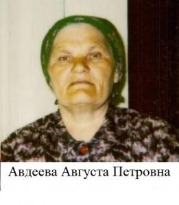 Авдеева Августа Петровна
