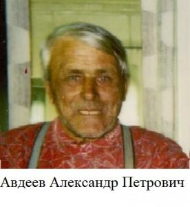 Авдеев Александр Петрович