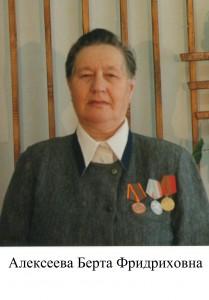 Алексеева Берта Фридриховна