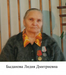 Быданова Лидия Дмитриевна
