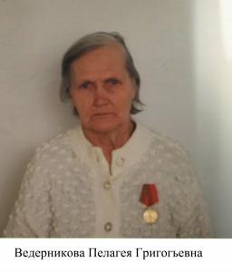 Ведерникова Пелагея Григорьевна