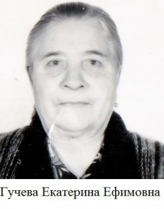 Гучева Екатерина  Ефимовна