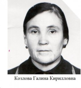 Козлова Галина Кирилловна