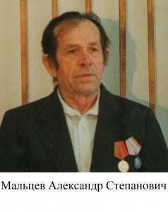 Мальцев Александр Степанович