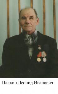 Палкин Леонид Иванович