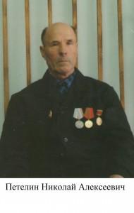 Петелин Николай Алексеевич