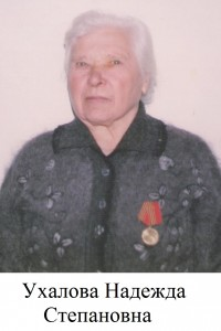 Ухалова Надежда Степановна