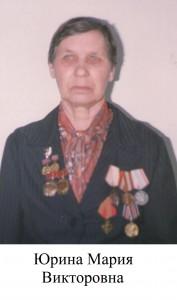 Юрина Мария Викторовна