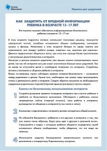 Защита ребенка 13-17лет_1