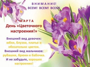 афиша 8 марта