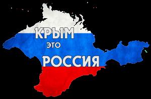 krim_eto_rossia(1)